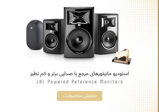 JBL-3series-MKII-Tile-min