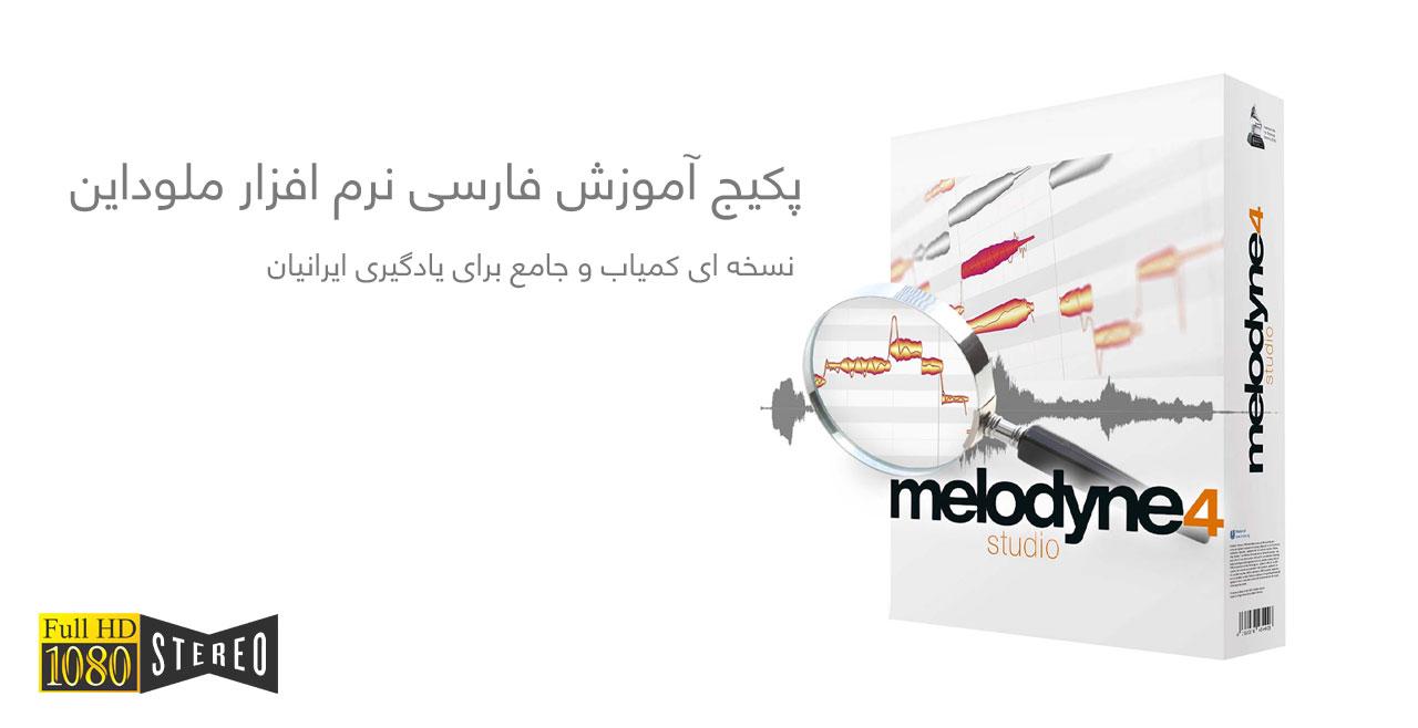 Neorin Persian Melodyne Tutorial Content