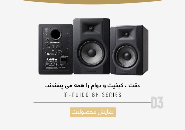M-Audio-BX-Series-Tile-min