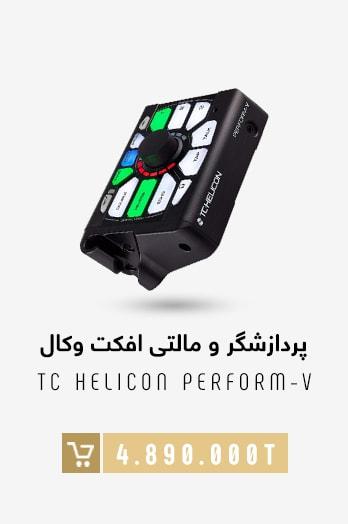 TC-Helicon-Perform-V-Tile-min