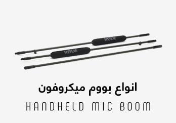 بوم دستی میکروفون BOOM-Tile-min