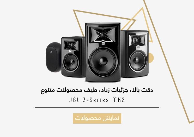 اسپیکر مانیتور JBL-3Series-MK2-Tile-min