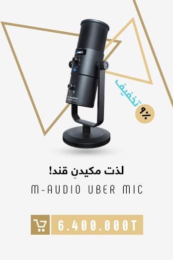 میکروفون USB پادکست M-Audio-Uber-Mic-Tile-min