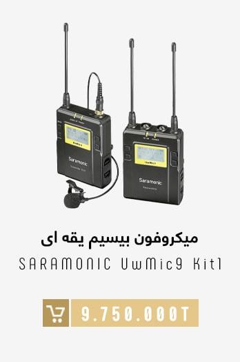 میکروفون بیسیم یقه ای Saramonic-Uwmic9-Kit1-Tile-min