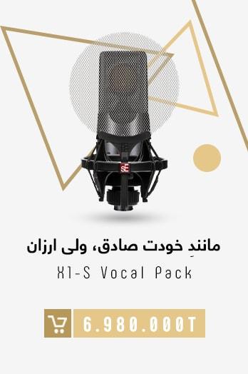 میکروفون استودیویی sE-Electronics-X1S-Tile-min