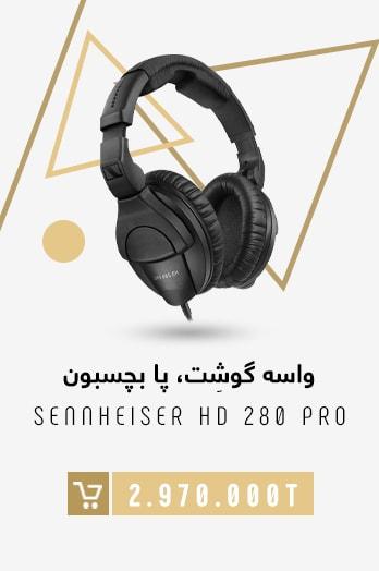 هدفون حرفه ای و پشت بسته Sennheiser HD 280 Pro