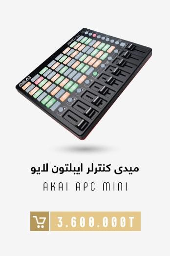 میدی کنترلر آکایی ایبلتون لایو AKAI-APC-mini-Tile-min