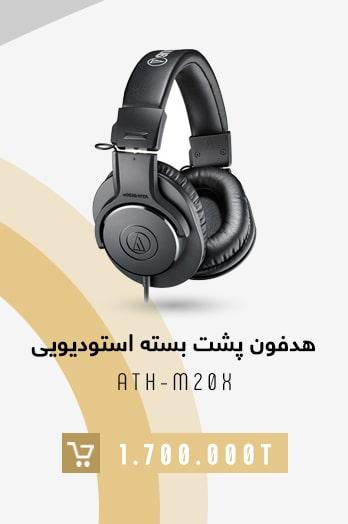هدفون استودیویی و پشت بسته Audio-technica-ATH-M20x-Tile-min