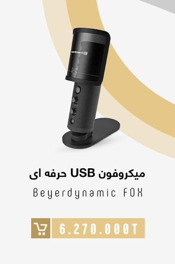 میکروفون USB حرفه ای Beyerdynamic-Fox-Tile-min