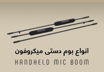 HANDHELD MIC BOOM