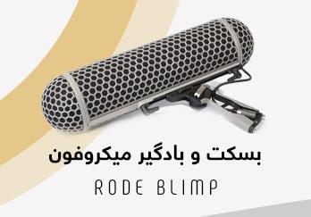 بسکت و بادگیر میکروفون RODE-Blimp-Tile-min