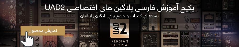 آموزش فارسی پلاگینهای یونیورسال اودیو