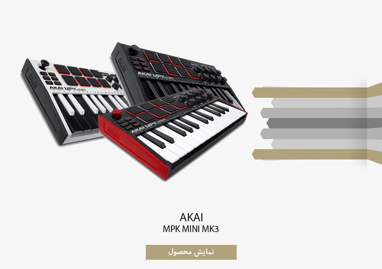 میدی کیبورد کنترلر های AKAI-MPK-mini-MK3-Tile