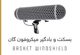 BASKET WINDSHIELD Tile-min