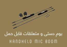 Handheld Mic Boom Tile-min