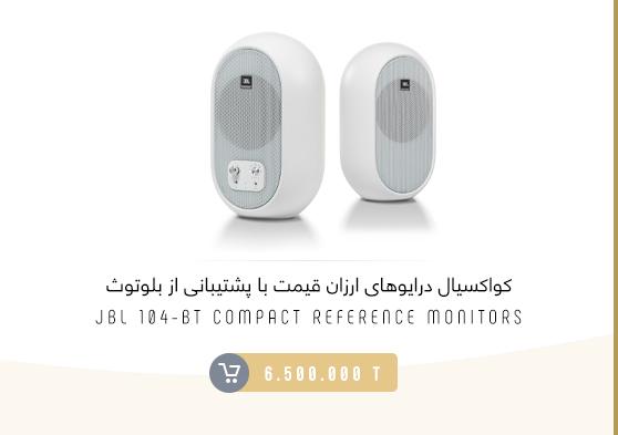 اسپیکر مانیتور های کواکسیال جی بی ال JBL-104-BT-White-Tile