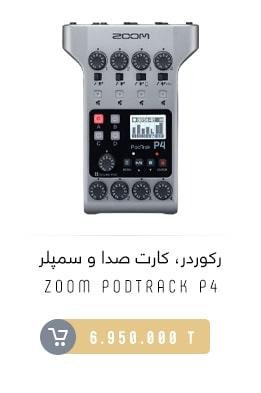 کارت صدا ، رکوردر ، سمپلر و میکسر پادکست ZOOM-PodTrack-P4-Tile-min
