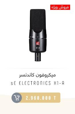 فروش ویژه میکروفون استودیویی و کاندنسر sE-Electronics-X1-A-Tile-min