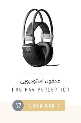 هدفون استودیویی AKG-K44-PERCEPTION-Tile-min