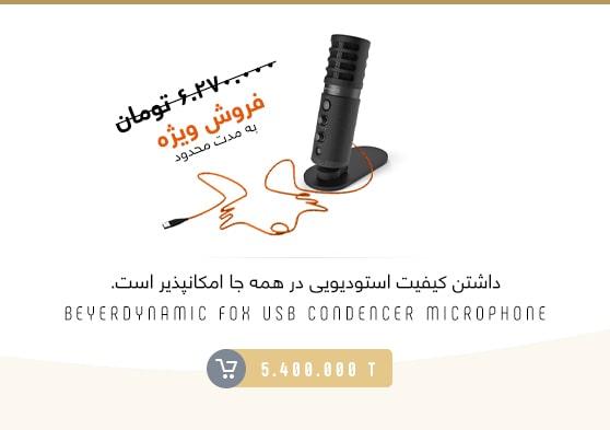 میکروفون USB حرفه ای فروش ویژه Beyerdynamic-Fox-Tile-min