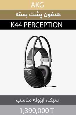 هدفون پشت بسته ی استودیویی AKG-K44-Perception-Tile
