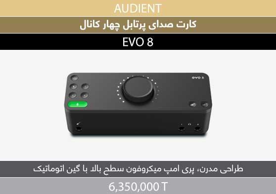 کارت صدای پرتابل و حرفه ای Audient-EVO-8-Tile