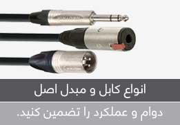 انواع کابل و کانکشن اصل برای سیگنال صوتی Cable-and-Connection-Tile