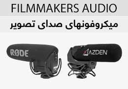 انواع میکروفون صدای تصویر Filmmakers-Audio-Tile