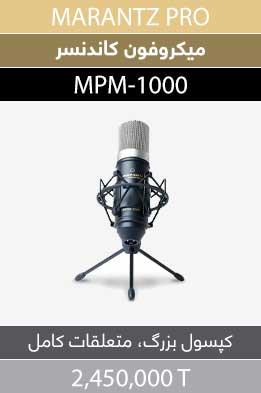 میکروفون استودیویی و ارزان قیمت مرنتز Marantz-Pro-MPM1000-Tile
