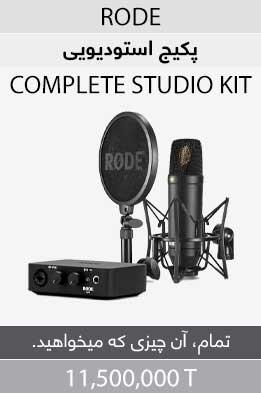 پکیج استودیویی حرفه ای با متعلقات کامل Rode-Complete-Studio-Kit-Tile