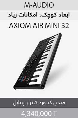 میدی کیبورد کنترلر پرتابل و حرفه ای M-Audio-Axiom-Air-Mini-32-Tile
